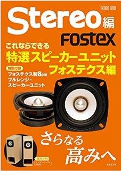 スピーカー工房 飛びねこ FOSTEX Stereo編