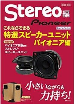 スピーカー工房 飛びねこ Pioneer Stereo編